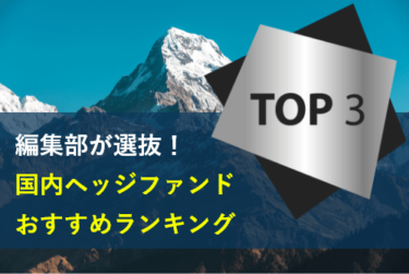 【2021】日本のヘッジファンドおすすめランキングTop3!選び方のポイントは?