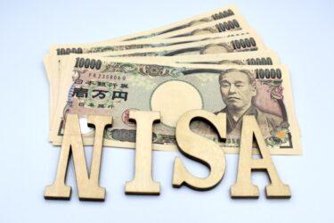 NISAは「儲かる」のか?NISA利用でいくら差が出るかシミュレーション