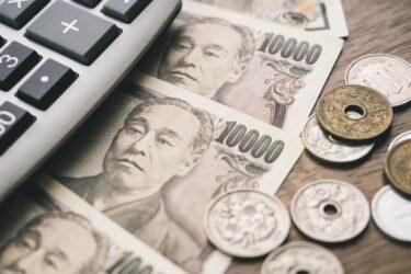 1000万円の貯金を銀行に預けておくだけではダメな理由とは?